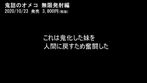鬼詰のオメコ 無限発射編 渚みつき 田中ねね 阿部乃みく 紺野ひかる 54