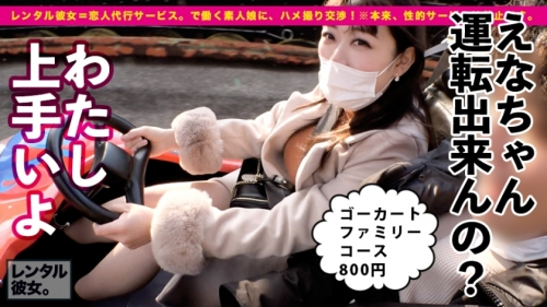 【神乳Hカップナース】レンタル彼女 えなちゃん 23歳 看護師 300MIUM-681 (小梅えな) 05