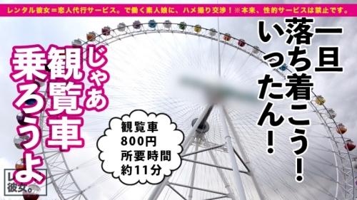 【神乳Hカップナース】レンタル彼女 えなちゃん 23歳 看護師 300MIUM-681 (小梅えな) 09