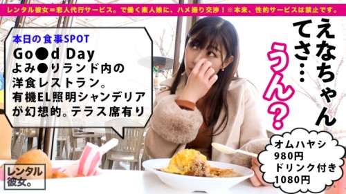 【神乳Hカップナース】レンタル彼女 えなちゃん 23歳 看護師 300MIUM-681 (小梅えな) 13