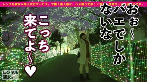 【神乳Hカップナース】レンタル彼女 えなちゃん 23歳 看護師 300MIUM-681 (小梅えな) 16