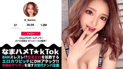 The Perfect Body【なまハメT☆kTok Report.5】 さりな 23歳 ティンコポールダンサー 300MAAN-600 (黒川さりな)