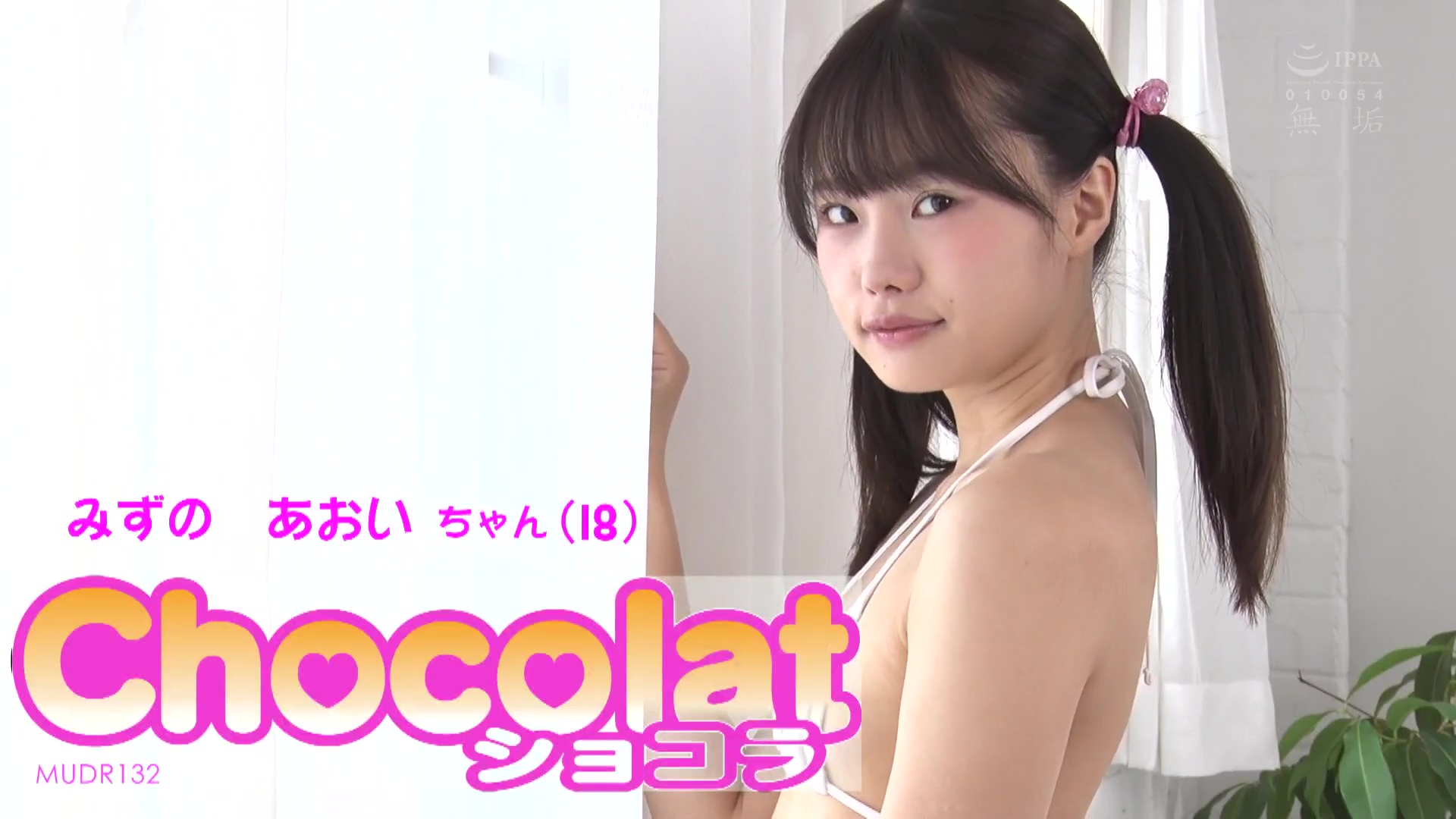 Chocolat みずのあおい 初めてのオシゴト 松本いちか
