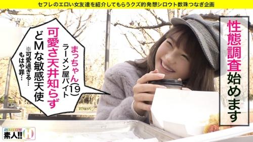 MGS動画 しろうとちゃん。#006 まっちゃん 19歳 ラーメン屋バイト 483SGK-016 (松本いちか) 03