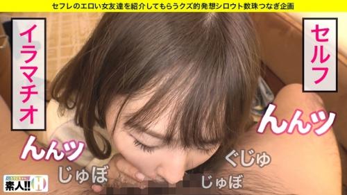 MGS動画 しろうとちゃん。#006 まっちゃん 19歳 ラーメン屋バイト 483SGK-016 (松本いちか) 11