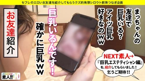 MGS動画 しろうとちゃん。#006 まっちゃん 19歳 ラーメン屋バイト 483SGK-016 (松本いちか) 22