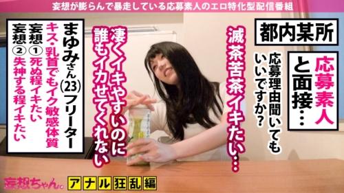【妄想ちゃん。12人目】まゆみさん 23歳 アナル2穴絶叫×中出し7連発 390JAC-068 (みひな) 03