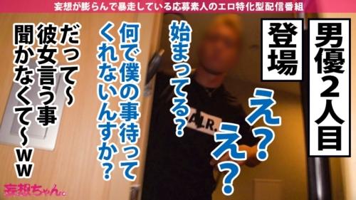 【妄想ちゃん。12人目】まゆみさん 23歳 アナル2穴絶叫×中出し7連発 390JAC-068 (みひな) 12