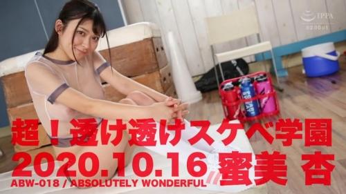 超!透け透けスケベ学園 CLASS 09 美しい裸身が透き通る、透けフェチ特濃SEX! 蜜美杏 30