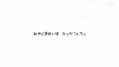 奇跡の復活 女優としての本気を見せる覚醒SEX4本番 宮島めい 38