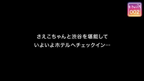 #きゅんです 002/さえこ/19歳/大学生 KYUN-002 (森日向子) 10