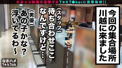 【なまハメT☆kTok Report.6】まろん 24歳 8回中出しOKなカフェ店員 300MAAN-605 (夏希まろん) 04