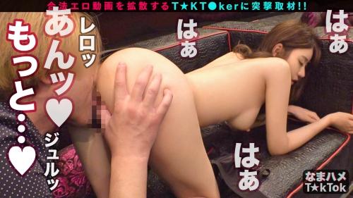 【なまハメT☆kTok Report.6】まろん 24歳 8回中出しOKなカフェ店員 300MAAN-605 (夏希まろん) 10