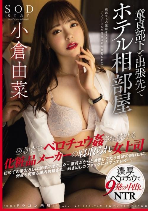 ベロチュウ中出しされまくり、童貞部下の絶倫チンポ堕ちして寝取られた女上司 小倉由菜