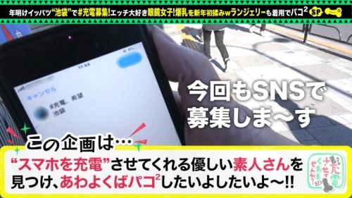 佐知子 SUKEKIYO 【充電させてくれませんか?NO.8】 さえこ 21歳 CDショップ店員 428SUKE-061 01