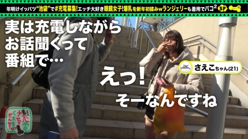 佐知子 SUKEKIYO 【充電させてくれませんか?NO.8】 さえこ 21歳 CDショップ店員 428SUKE-061 06