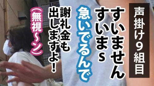 【NTR.net】ちなつさん(25)シェフ 348NTR-024(瀬名ひかり) 03