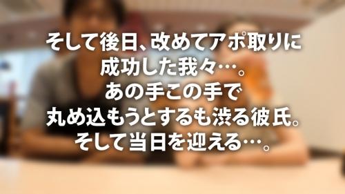 【NTR.net】ちなつさん(25)シェフ 348NTR-024(瀬名ひかり) 09