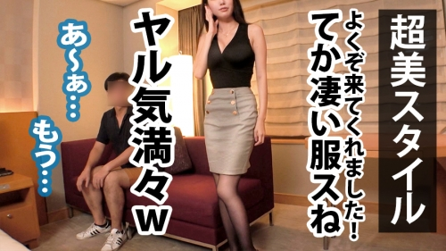 【NTR.net】ちなつさん(25)シェフ 348NTR-024(瀬名ひかり) 10