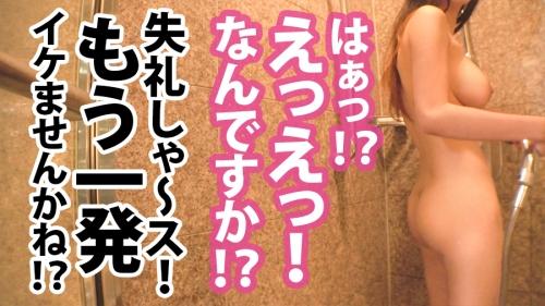 【NTR.net】ちなつさん(25)シェフ 348NTR-024(瀬名ひかり) 31