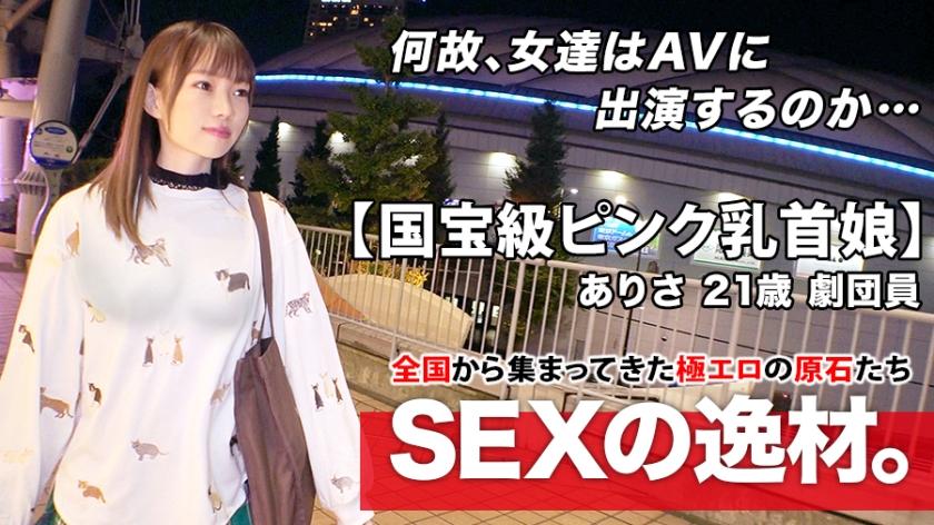 募集ちゃん ~求む。一般素人女性~ 【SEXの逸材。】ありさ 21歳 劇団員(他アルバイト) 261ARA-466 (高梨有紗)