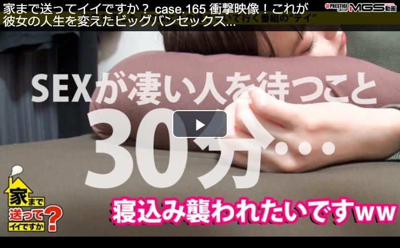 【家まで送ってイイですか? case.165】柳田さん 21歳 ガールズバー店員 277DCV-171 (高梨有紗)