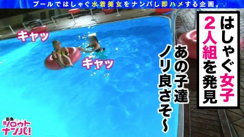 【プールナンパ】プールdeおパコリ2020 ねね 21歳 居酒屋店員 300MAAN-575 (田中ねね) 02