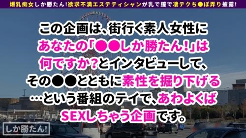 爆乳痴女しか勝たん!NO.4 ほのか 25歳 エステティシャン 428SUKE-060 (辻井ほのか) 01