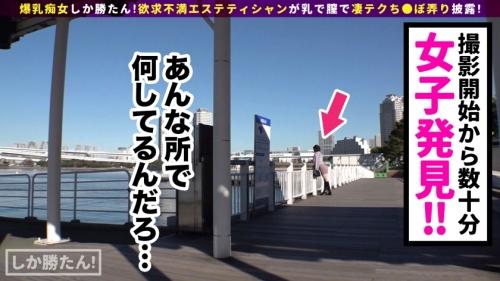 爆乳痴女しか勝たん!NO.4 ほのか 25歳 エステティシャン 428SUKE-060 (辻井ほのか) 03