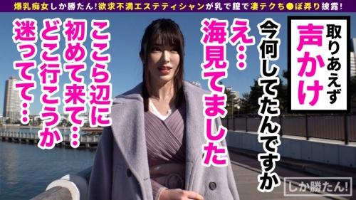 爆乳痴女しか勝たん!NO.4 ほのか 25歳 エステティシャン 428SUKE-060 (辻井ほのか) 04