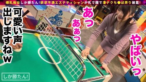 爆乳痴女しか勝たん!NO.4 ほのか 25歳 エステティシャン 428SUKE-060 (辻井ほのか) 07