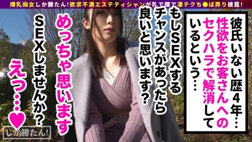 爆乳痴女しか勝たん!NO.4 ほのか 25歳 エステティシャン 428SUKE-060 (辻井ほのか) 10