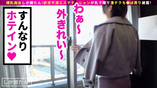 爆乳痴女しか勝たん!NO.4 ほのか 25歳 エステティシャン 428SUKE-060 (辻井ほのか) 11