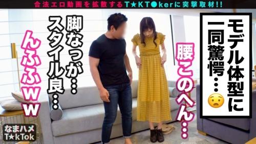 【なまハメT☆kTok Report.7】さくら 22歳 声だけでヌける隠語保育士 300MAAN-613 (月乃さくら) 05
