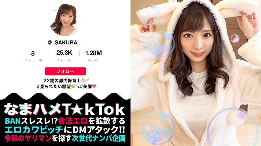 【なまハメT☆kTok Report.7】さくら 22歳 声だけでヌける隠語保育士 300MAAN-613 (月乃さくら)