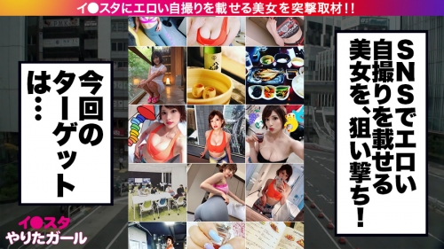 【イ●スタやりたガール。】其の伍 ナツキ・G 25歳 某有名スポーツメーカーの美人広報 390JNT-006 (若宮はずき) 02