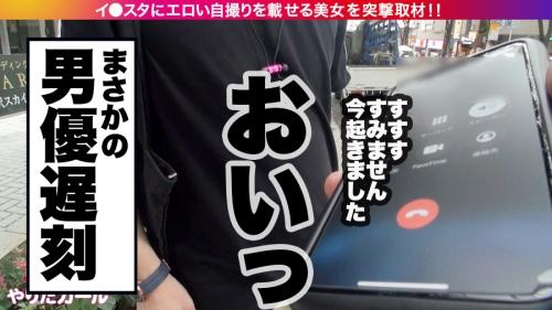 【イ●スタやりたガール。】其の伍 ナツキ・G 25歳 某有名スポーツメーカーの美人広報 390JNT-006 (若宮はずき) 10