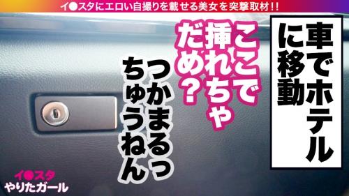 【イ●スタやりたガール。】其の伍 ナツキ・G 25歳 某有名スポーツメーカーの美人広報 390JNT-006 (若宮はずき) 24
