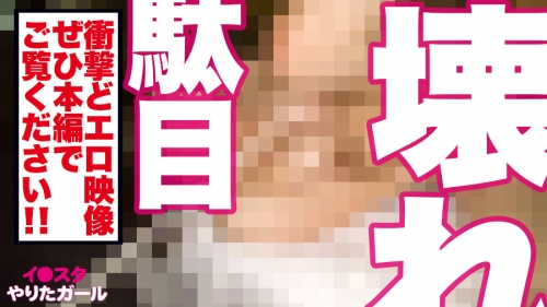 【イ●スタやりたガール。】其の伍 ナツキ・G 25歳 某有名スポーツメーカーの美人広報 390JNT-006 (若宮はずき) 56
