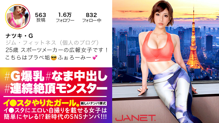 【イ●スタやりたガール。】其の伍 ナツキ・G 25歳 某有名スポーツメーカーの美人広報 390JNT-006 (若宮はずき)