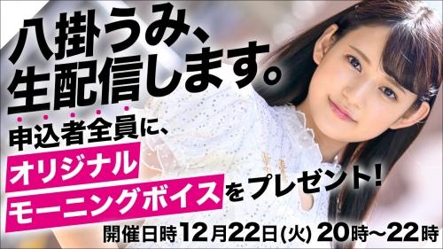 プレステージ専属女優「八掛うみ」生配信イベント開催