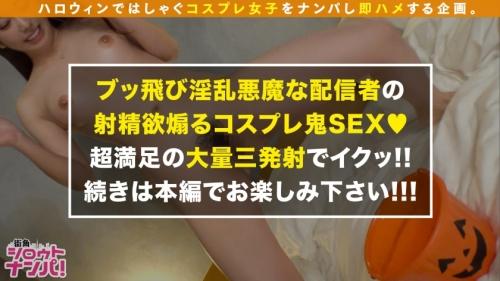 【ハロウィンナンパ2020、妖艶半鬼の女】 みーちゃん 21歳 女子大生 300MAAN-607 (弥生みづき) 29