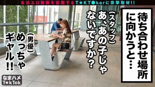 【なまハメT☆kTok Report.1】りあな 22歳 会えばヤレる女子大生 300MAAN-582(悠月リアナ) 04