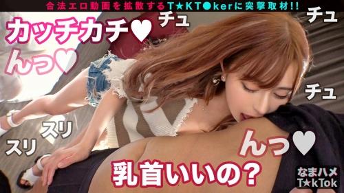【なまハメT☆kTok Report.1】りあな 22歳 会えばヤレる女子大生 300MAAN-582(悠月リアナ) 10