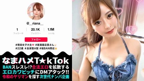 【なまハメT☆kTok Report.1】りあな 22歳 会えばヤレる女子大生 300MAAN-582(悠月リアナ)