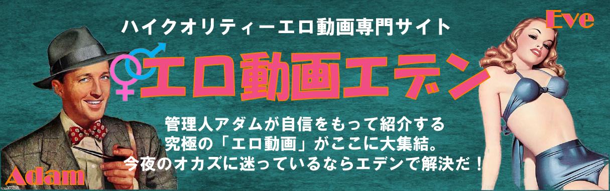 エロ動画エデンロゴ