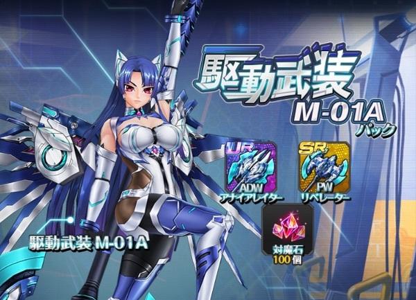 駆動武装M-01Aパック