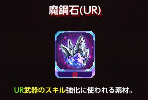 魔鋼石(UR)