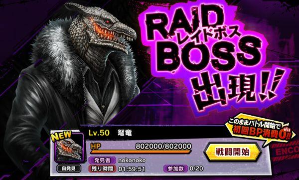 レベル50の弩竜