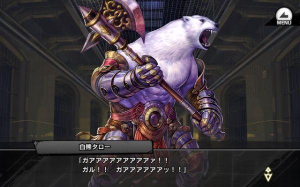 白熊タロー
